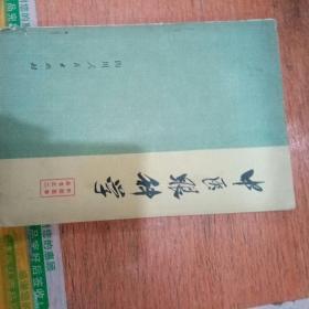 中医眼科学(中医医学丛书之二)