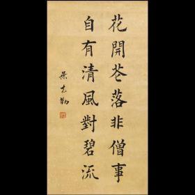 【保真】田英章入室弟子叶克勤:牛仙客《碧流寺》节选