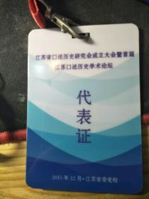 江苏省口述历史研究会成立大会暨首届江苏口述历史学术论坛代表证