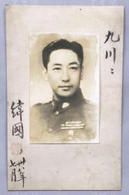 蒋介石次子、著名军事战略学家 蒋纬国 1949年 毛笔签赠九-川 个照 一张(贴于原装相片卡纸上;钤印:蒋纬国印) HXTX112500
