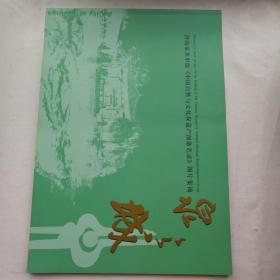 泉之城—济南泉水申报《中国自然与文化双遗产预备名录》图片集锦(铜版彩印)2015.2.8