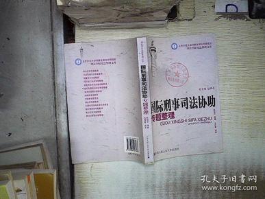 国际刑事司法协助专题整理