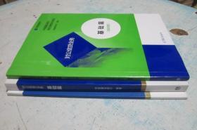 中国建设银行岗位资格培训教材:对公信贷业务 基础篇+基础篇 (知识问答)+ 学员用书(修订册 2016版) 【3本合售】