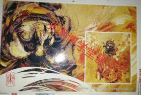 明信片 绘画作品—贵妃醉酒 2008年面值80分(已使用有字迹)