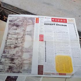 2011年1,2,5期《中国书画报》8版,缺4版