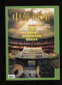 中华遗产2010   9