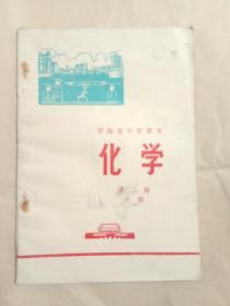 青海省中学课本  化学(第二册)上册