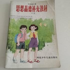 河北省小学。思想品德补充教材。一年级