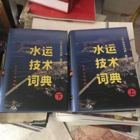 水运技术词典(上下册)