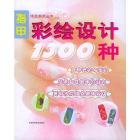 指甲彩绘设计1300种——漂亮指甲丛书