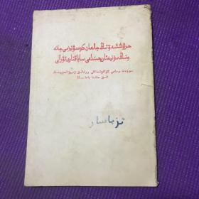 关于赫鲁晓夫的假共产主义及其在世界历史上的教训九评苏共中央的公开信哈萨克文