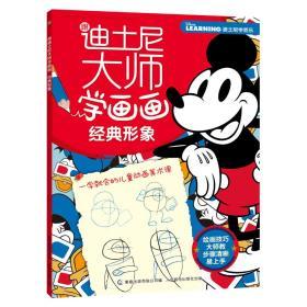 跟迪士尼大师学画画经典形象