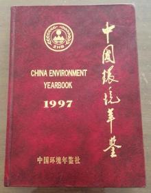 中国环境年鉴1997