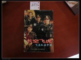 长空飞虎:飞虎队在中国