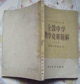 全国中学数学竞赛题解1978 (数理化竞赛丛书)