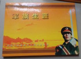军旅生涯-新兵入伍教育成长纪念邮册:O1