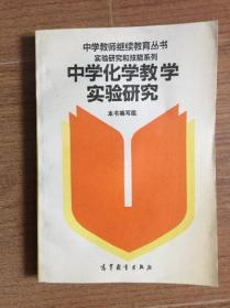 中学化学教学实验研究