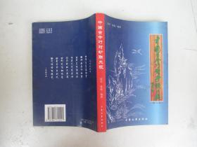 中国古今巧对妙联大观 增订版