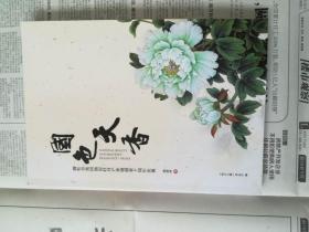 国色天香——御牡丹集团油用牡丹产业链创业十周年庆典