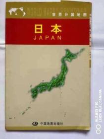世界分国地图:日本