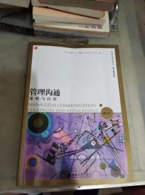 管理沟通:策略与应用(第5版)英文影印版