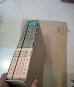佛教画藏系列丛书:名胜--少林寺(上中下)   绘画本