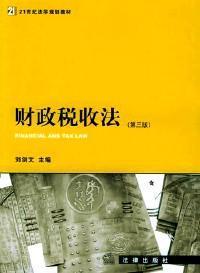 财政税收法 : 2002年版