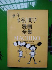 长谷川町子漫画全集(一)世界幽默大师丛书