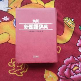 角川新国语辞典(日文原版)昭和57年(实物拍照