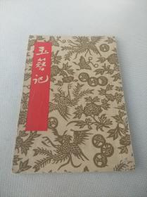 作家出版社出版《川剧玉簪记》一册