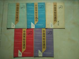 《中国博物馆通讯》1991.3/5/7/9/11五本任选一本