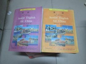 英语【高级英语教科书必修   第二册 上下】包挂号邮寄