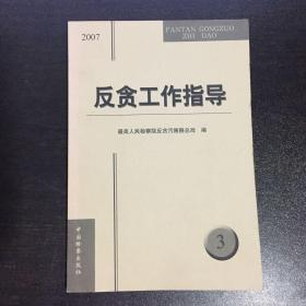 反贪工作指导.1(2007)