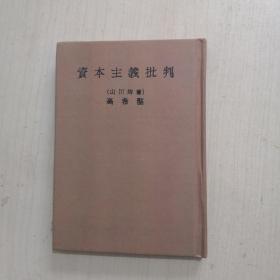 资本主义批判(精装)民国影印版