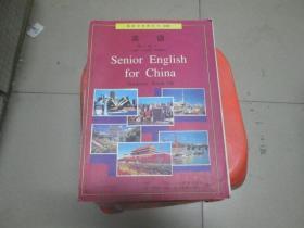 英语【高级英语教科书必修   第一册 下】