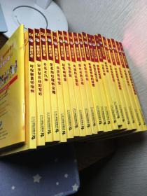 老鼠记者 1-10  16-24 共20册 带导入手册