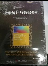 金融统计与数据分析