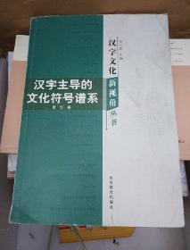 汉字主导的文化符号谱系【2014年一版一印】八02-2