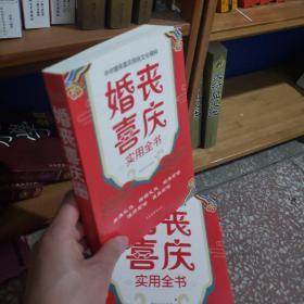 婚丧喜庆实用全书
