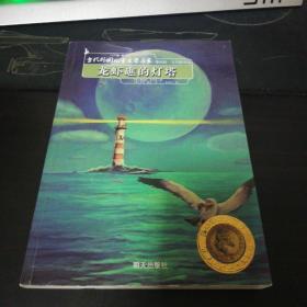 龙虾礁的灯塔