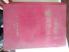 大学丛书 《实用儿科学》 1950年繁体字 东北人民政府卫生部