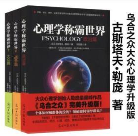 心理学称霸世界(全3册)/心理学称霸世界 3 大众篇怪癖心理学性学三论与爱情心理学每天懂一点行为心理学 亲密关系