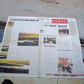 2011年21,22,26期《中国书画报》8版,缺4版