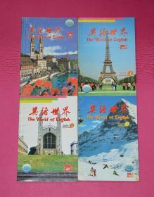 英语世界(2003年第3、4、5、12期,总第178、179、180、187期) 4册合售