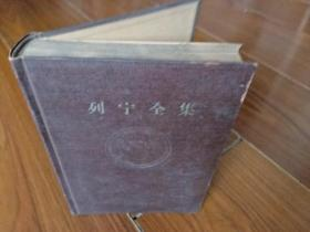 列宁全集 第2卷1959年1版1印