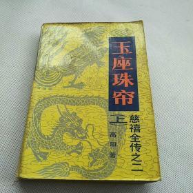 玉座珠帘(上)