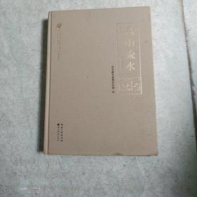 湖北大众文艺从书:音乐卷【高山流水】