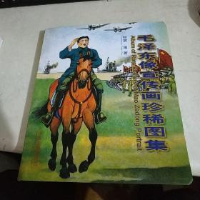 毛泽东像宣传画珍稀图集  仅印800册