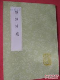丛书集成初编:镜镜詅癡(全一册)【丛书集成初编 1340】