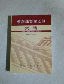 蔡蓬珠算珠心算文选 1979-2009